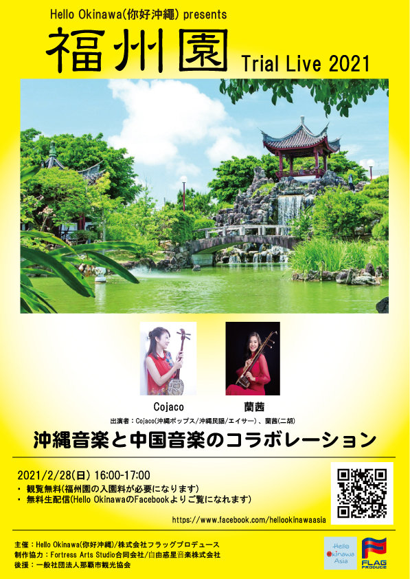 HOP_福州園_TrialLive2021.jpg