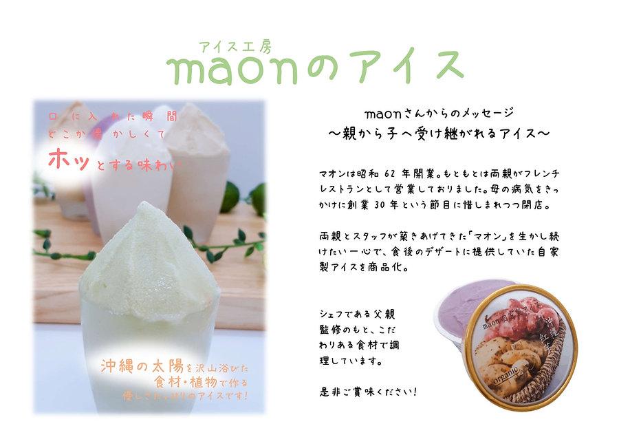 maonメッセージ_page-0001 (1).jpg