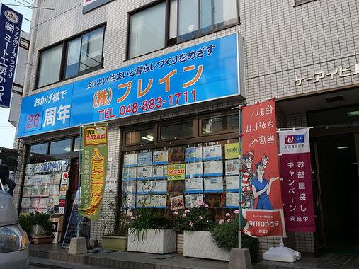 (株)プレイン ミート工房さいたま支店