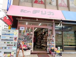 靴のデリカ タバコ店