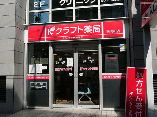 クラフト薬局 南浦和店