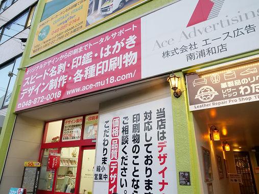 (株)エース広告 南浦和店