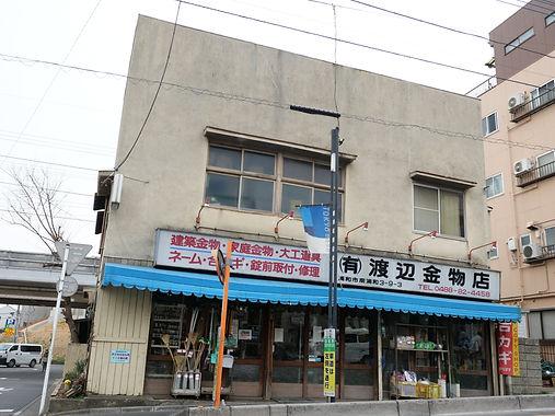(有)渡辺金物店