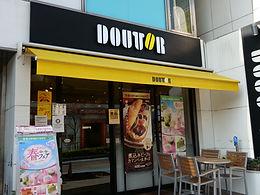 ドトール 南浦和東口店
