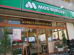 モスバーガー南浦和店