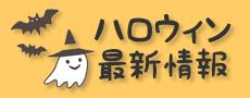 ハロウィン最新情報.png