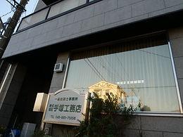 (株)手塚工務店