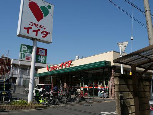 コモディイイダ 南浦和東口店