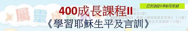 400成長課程II_edited.jpg