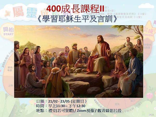 400成長課程II.jpg