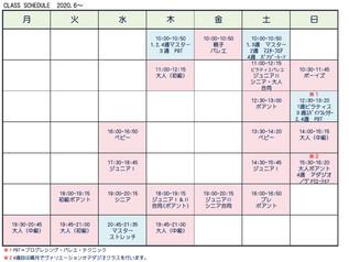 6/2レッスン再開・スケジュール変更のお知らせ