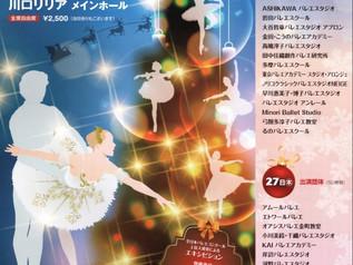 12月特別スケジュールのおしらせ(*´∀`*)