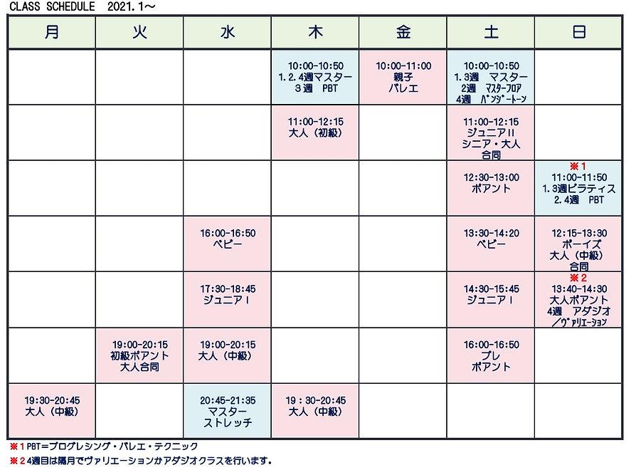 コロナ対策1.2月.jpg