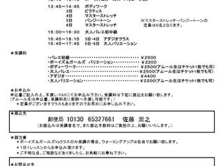 5月ゴールデンウイーク・春季講習会のお知らせ★☆彡 【中止になりました】