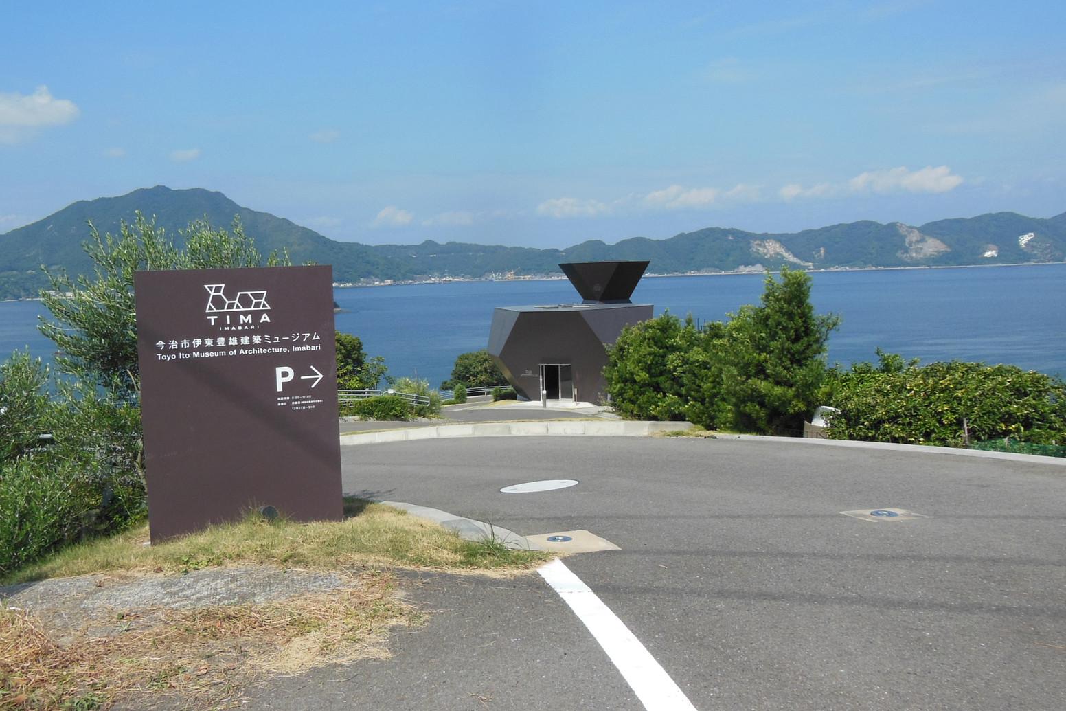 大三島の風景