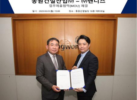 핸디즈-동원건설산업, 생활형 숙박시설 관리운영부문 업무제휴 체결