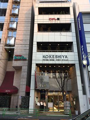 Nishiogiology Kokeshiya
