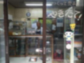 Kanehara Yuzaburo, born in 1934, and a baker for 65 years
