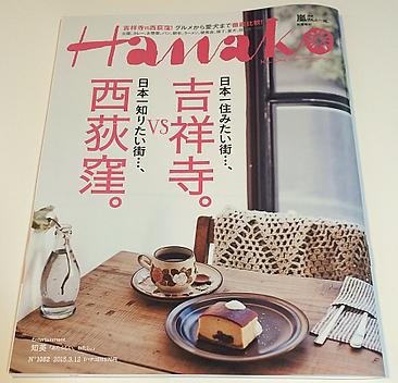 Hanako Cover