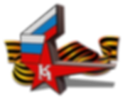 логотип со свездой_3D_с лентой.png