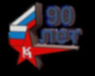 логотип со свездой_3D 90 лет.png