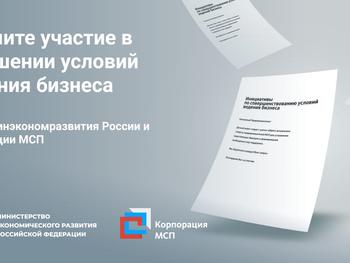 Опрос Минэкономразвития России и Корпорации МСП