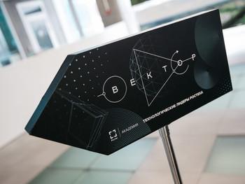 Академия Ростеха объявила о запуске программы подготовки технологических лидеров «Вектор 4.0»