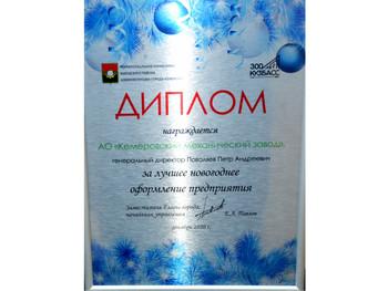 Новогоднее творчество и креативные идеи мехзаводчан отмечены почетной наградой