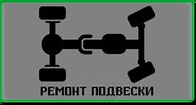 Ремонт подвески.png