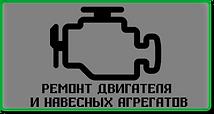 Ремонт двигателя.png