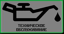 Техническое обслуживание.png