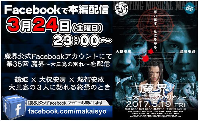 3月24日Facebook生放送にて「第35回 魔界~大三島の別れ~」配信