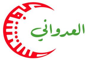 Al-Adwani General Hospital