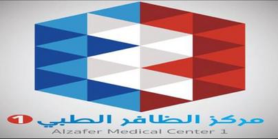 Alzafer Medical Complex