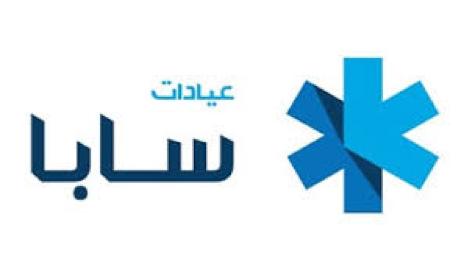 Saba Medical Clinics 1