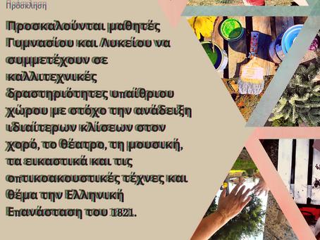 The flyer of MOUSON KAINOPRAGIA in Greek language