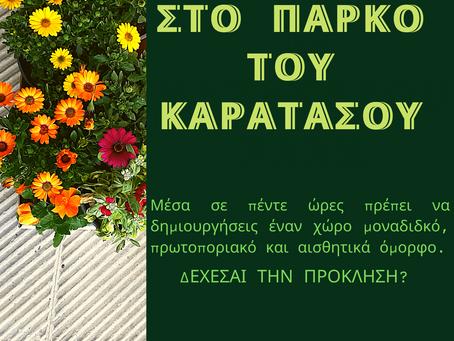 """""""ΟΙΚΟΤΕΧΝΟ"""" ΣΤΟ ΠΑΡΚΟ ΤΟΥ ΚΑΡΑΤΑΣΟΥ"""