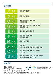 Solar Leaflet4.jpg