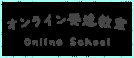オンライン発達教室.png