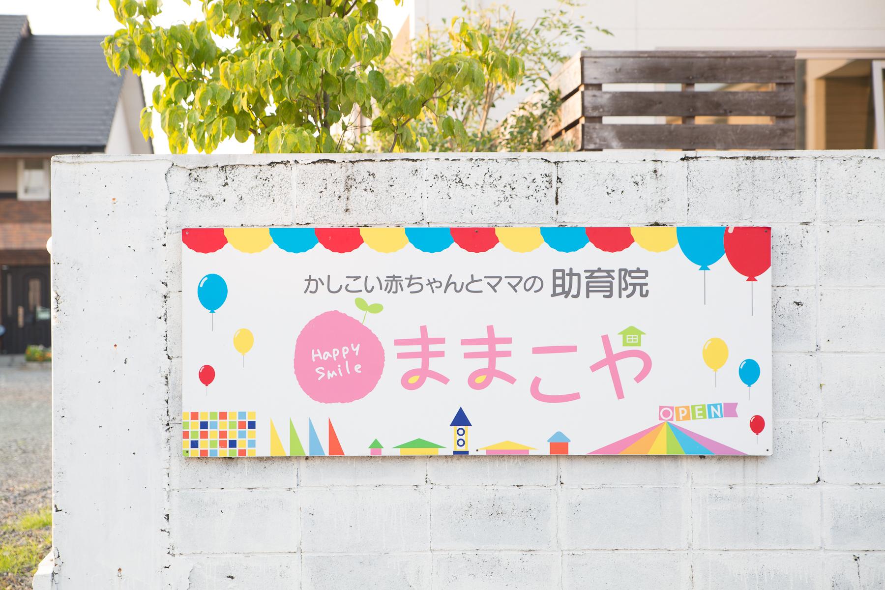 mamakoya-0245