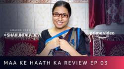 Maa Ke Haath Ka Review | Shakuntala Devi