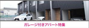ガレージ付きアパート.jpg