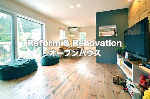 小松市・加賀市・能美市のオープンハウス情報。リフォーム、リノベーション物件。週末はLOOP不動産のオープンハウスへお越しくださいませ。QUOカードプレゼント。