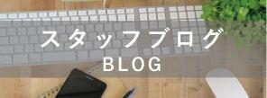 スタッフBlog.jpg