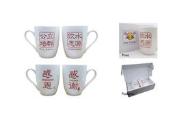 Mug Set, Pei Chun Public School