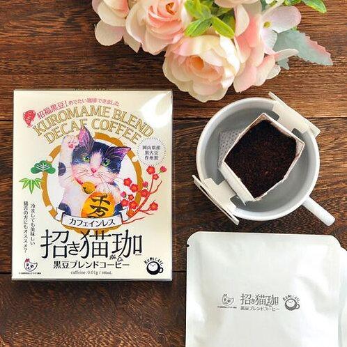 デカフェコーヒー|招き猫珈 カフェインレス 黒豆ブレンド ドリップパック 5ヶ入 【日本製】
