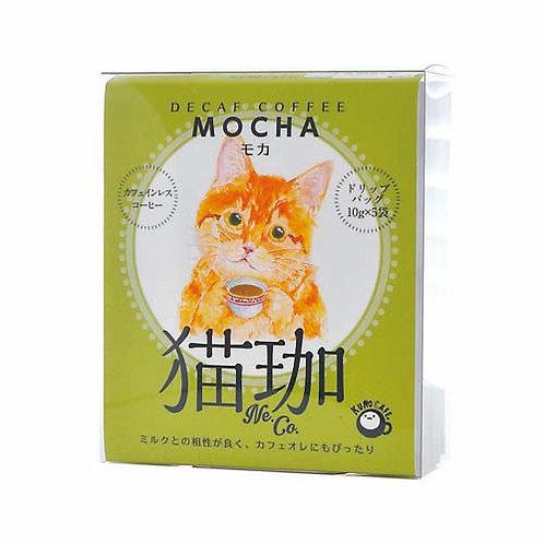 デカフェコーヒー|猫珈 カフェインレス 5ヶ入