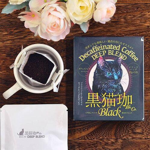 デカフェコーヒー|DECAF 黒猫珈 カフェインレス 深みのブレンド ドリップパック 5ヶ入 【日本製】