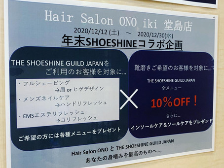 THE SHOESHINE GUILD✖️HARE SALON大野 年末コラボ企画