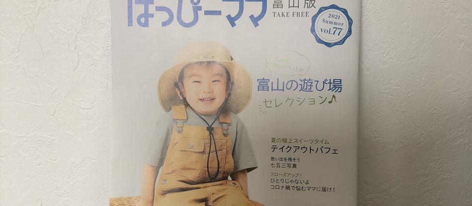 はっぴーママ 2021年夏号